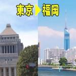 東京~福岡間の引越し料金はいくら?~実際の見積もりで相場を判断
