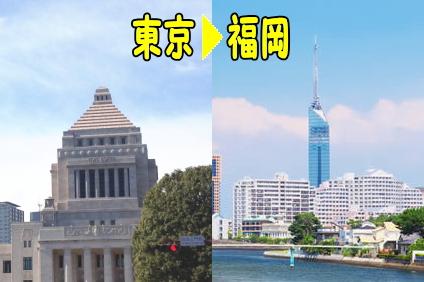 東京から福岡