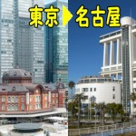 東京~名古屋までの引っ越しに伴う料金はいくらになるか~見積りをもらう前に