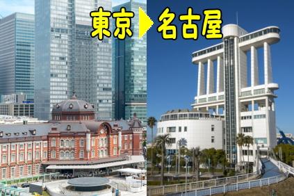 東京から名古屋