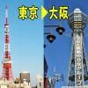 東京から大阪まで引っ越しをするときの料金は?~大まかな見積もり金額