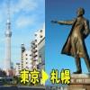 東京から札幌までの引っ越しをする際の見積もり相場はどれくらいか?