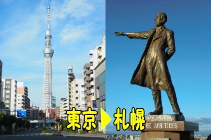 東京から札幌