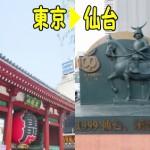 東京~仙台市の引越し見積もりの相場はどれくらい?~人数別のおおよその料金