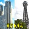 東京~横浜市に引っ越しをする際の料金の目安は~妥当な見積もり金額とは?