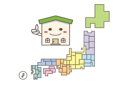 日本で家の移動は?