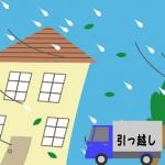 引越し業者は台風であっても基本的には作業を中止することはありません