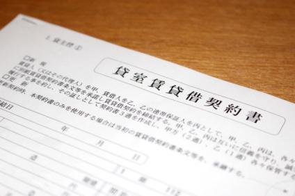 賃貸契約書