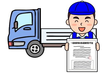 一般廃棄物収集運搬業許可証