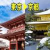 東京~京都に引っ越しするときの業者の料金や見積もり金額はいくらになるのか?