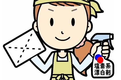 塩素系漂白剤で掃除