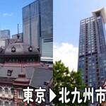 東京から北九州市までの引越し業者の相場は?~料金と見積もり金額の目安