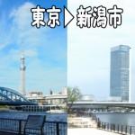 東京都内から新潟市に引っ越しをする際の見積もり金額~相場や料金の目安