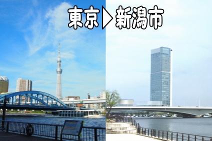 東京から新潟市