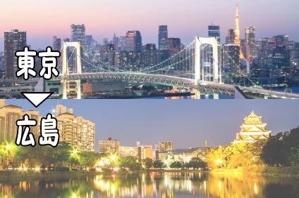 東京から広島