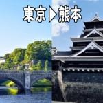 東京~熊本の引越し見積もりの概算金額はどれくらい?~家族構成別の相場と料金