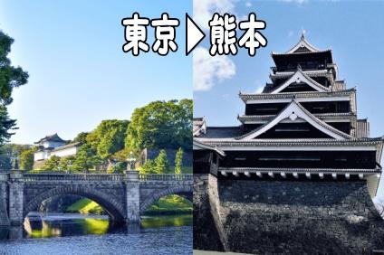 東京から熊本