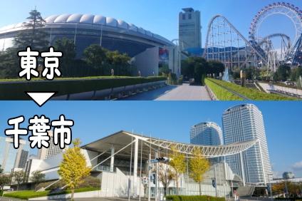 東京から千葉市