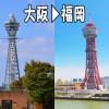 大阪~福岡の引っ越し見積もりの目安と相場~単身者の料金・家族の料金
