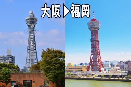 大阪から福岡
