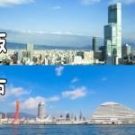 大阪から神戸に引っ越しをするときの見積り金額~引越し業者の料金と大まかな費用