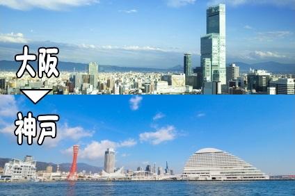 大阪から神戸