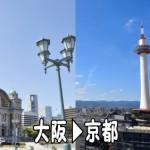 大阪から京都までの引越し料金の目安と概算の費用はどれくらいか?