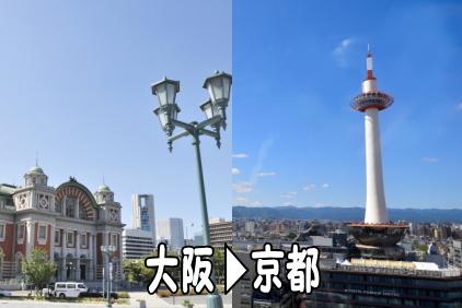 大阪から京都