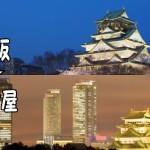 大阪~名古屋までの引っ越しにかかる費用~引越し業者の見積り料金の目安と相場