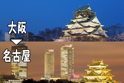 大阪から名古屋