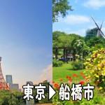 東京から船橋市に引っ越しをするときの概算費用と大まかな見積もり金額