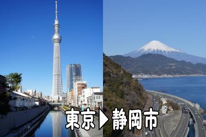 東京から静岡市