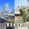 東京~宇都宮市までの引越見積もり金額は?~概算の料金と引っ越し費用の目安