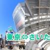 東京~さいたま市までの引っ越し費用の目安と見積もり額の相場はどれくらいか?