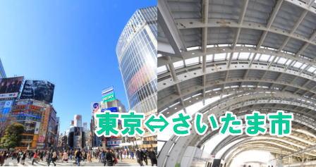 東京:さいたま市01