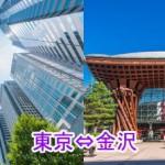 東京~金沢市までの引越し見積りはいくら?~引越し業者の相場と費用の目安