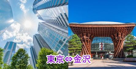 東京⇔金沢2