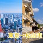 東京~松山市の引っ越しにかかる費用の目安~見積もりの概算金額と相場