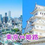 東京~姫路市まで引っ越しをするときの見積り金額と業者に支払う料金相場
