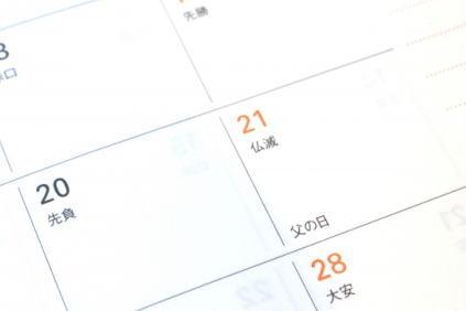 仏滅の日のカレンダー