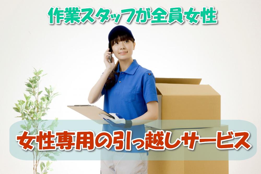 引っ越し業者の女性スタッフ