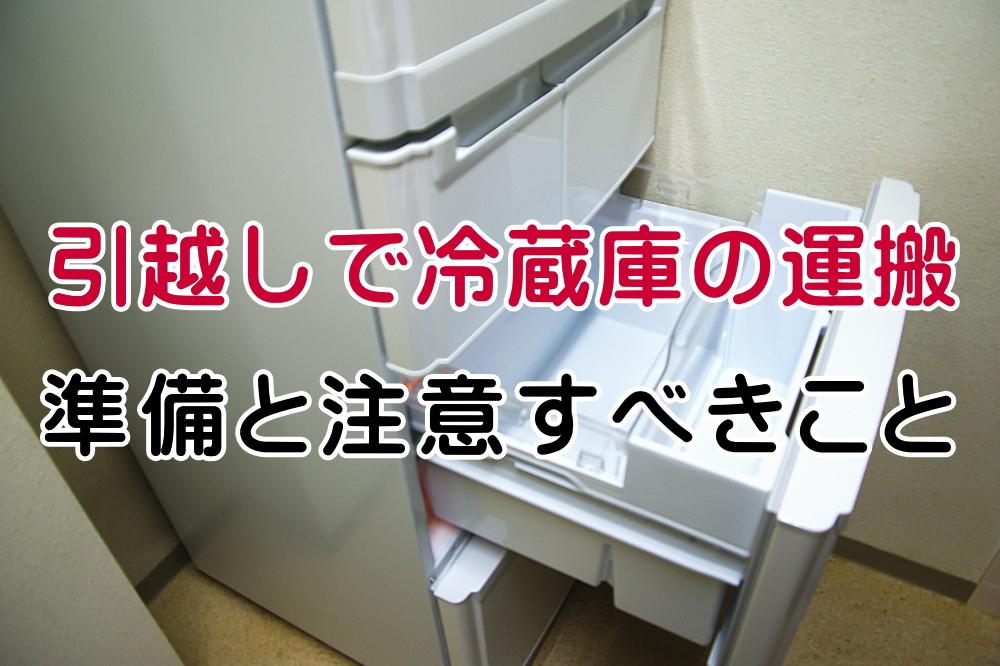引越しで冷蔵庫の運搬・準備と注意すべきこと