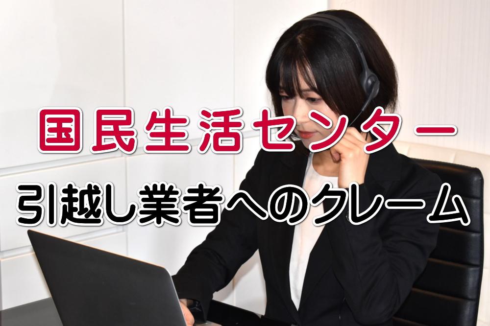 国民生活センターで電話対応をする女性