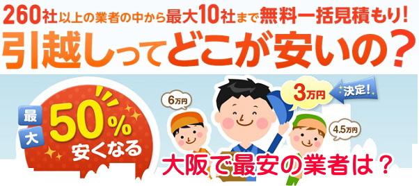 大阪で最安の引越し業者
