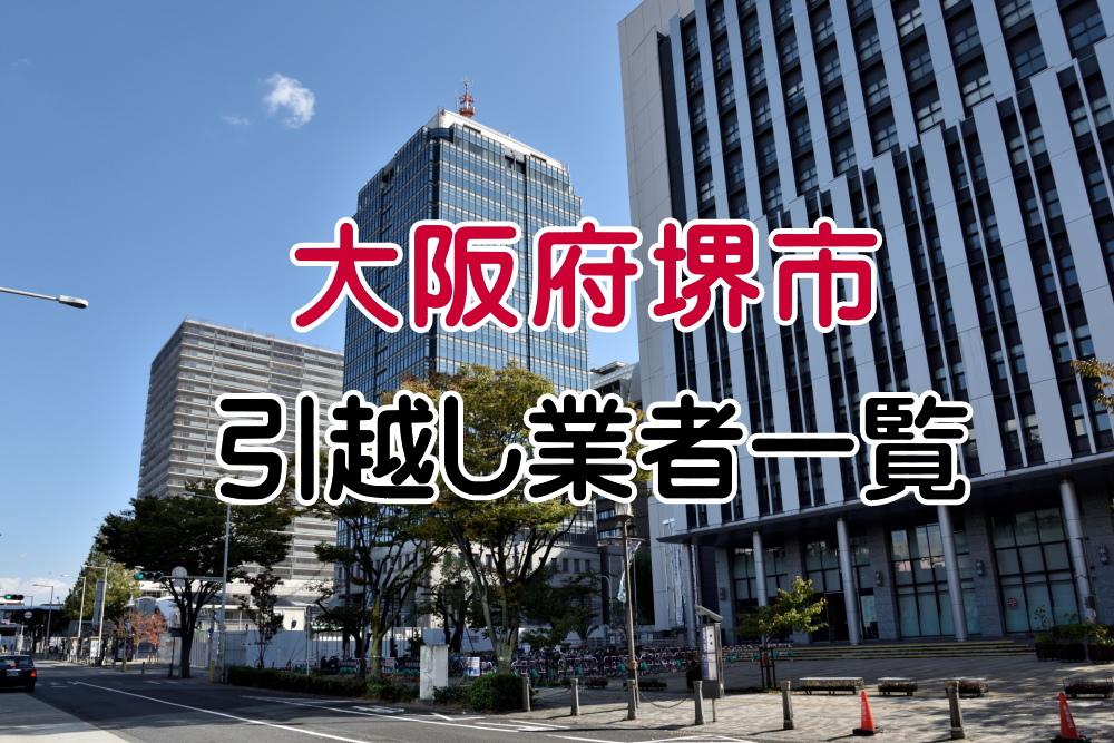 大阪府堺市の街並み