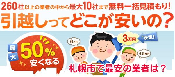 札幌で最安の引越し業者