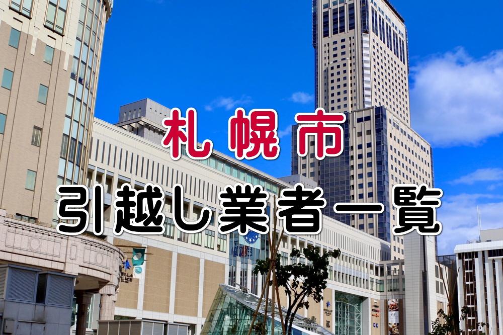 札幌市の引越し業者一覧