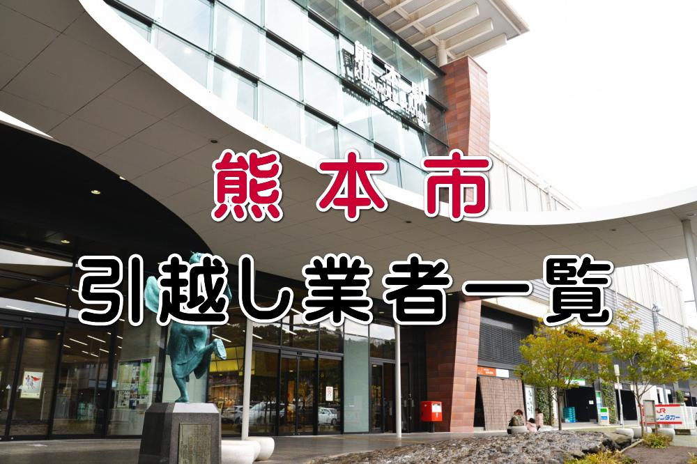 熊本市の引越し業者一覧