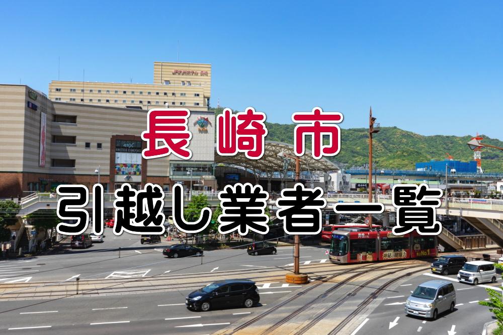 長崎市の引越し業者一覧のアイキャッチ画像