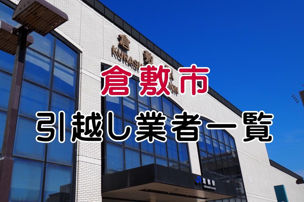 倉敷市の引越し業者一覧のアイキャッチ画像